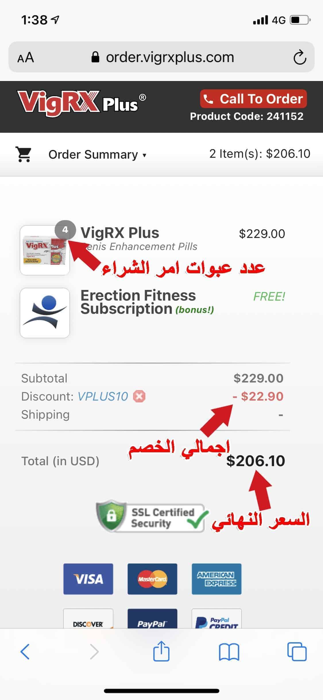 VigRX Plus Saudi Arabia 001