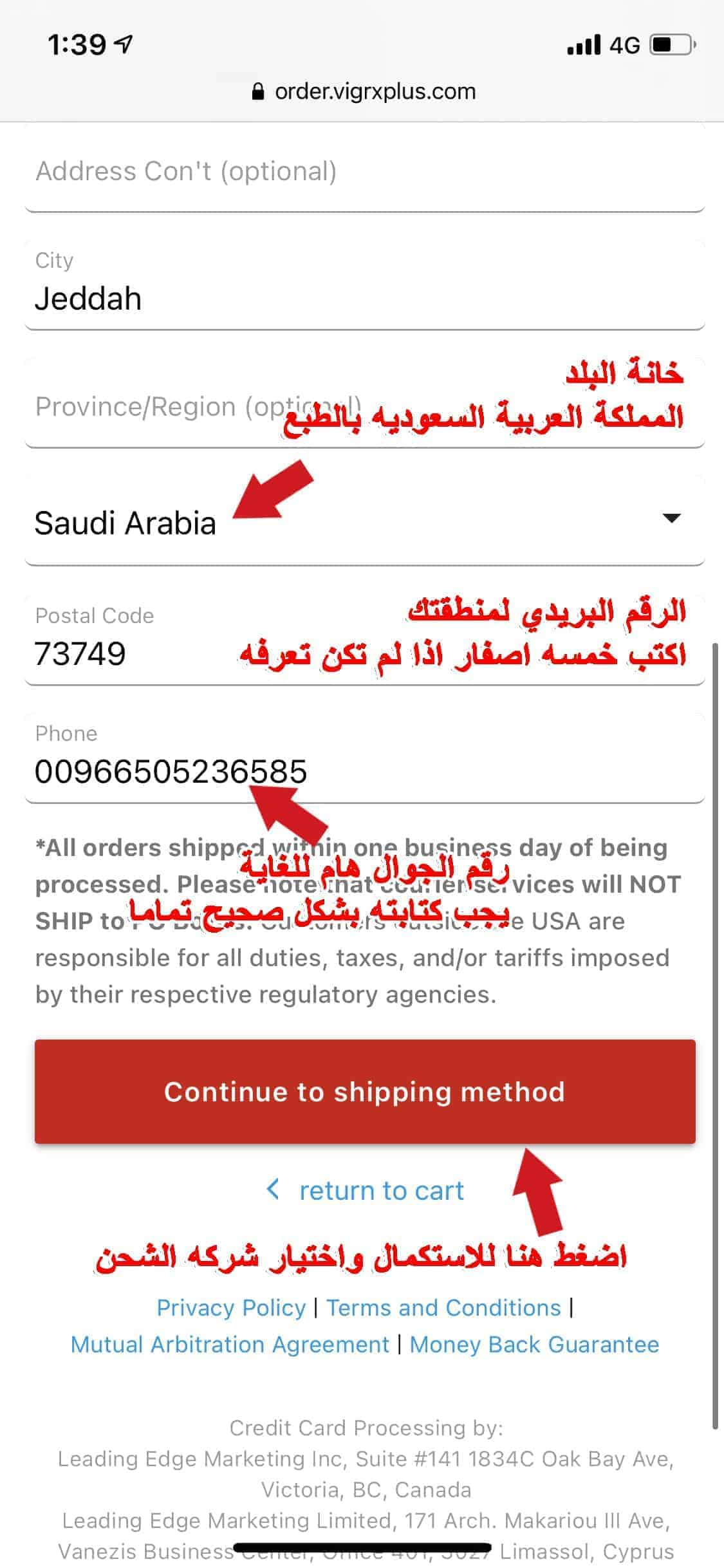 VigRX Plus Saudi Arabia 003