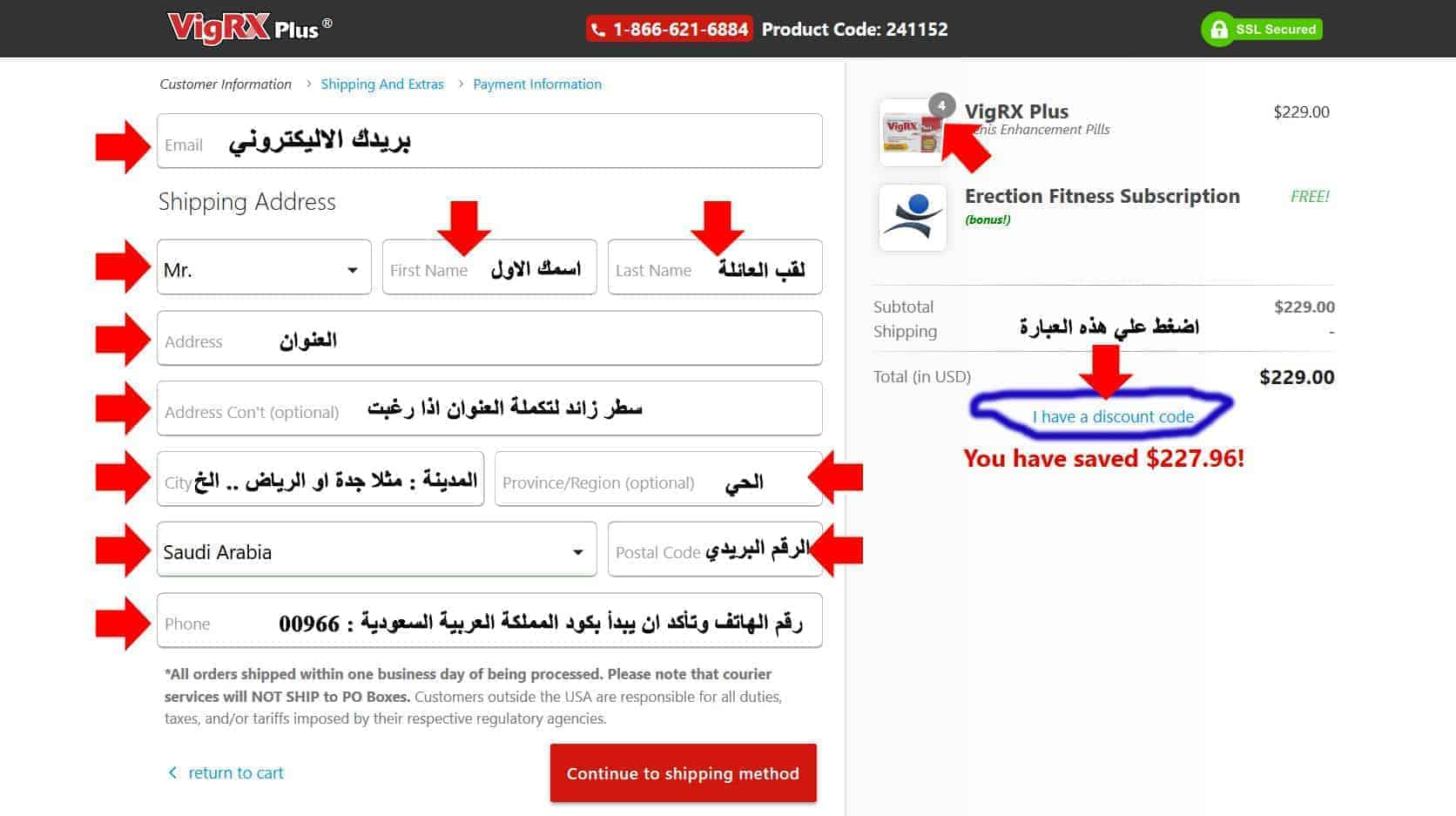 VigRX Plus Saudi Arabia Order 001