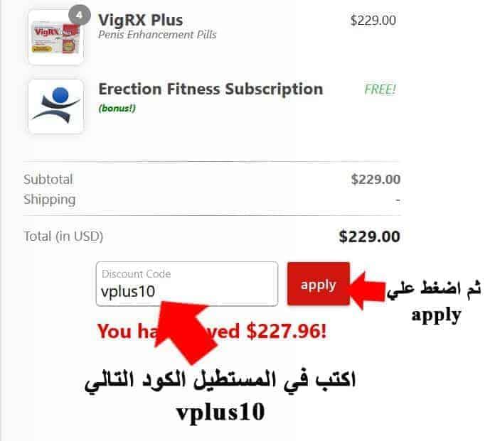 VigRX Plus Saudi Arabia Order 002