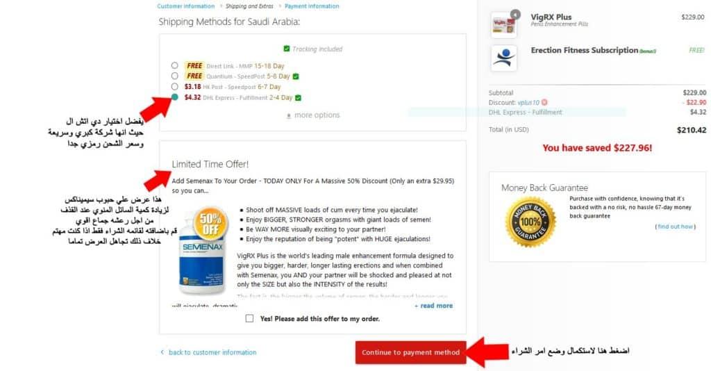 VigRX Plus Saudi Arabia Order 004